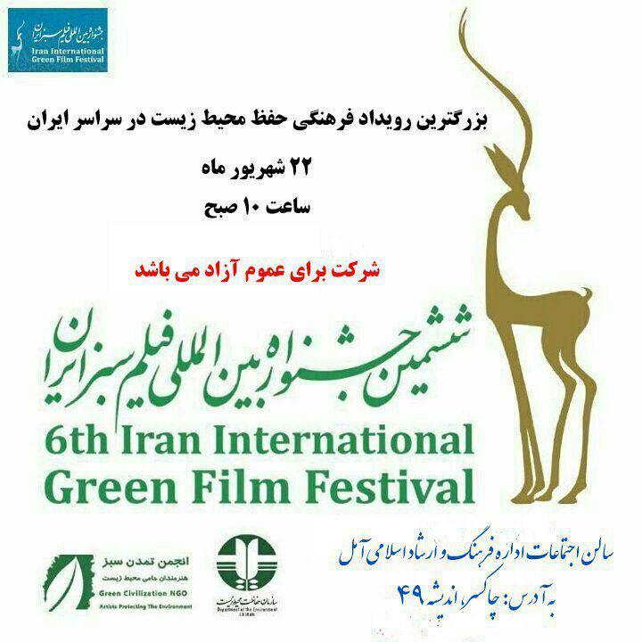ششمین جشنواره فیلم سبز ایران در آمل