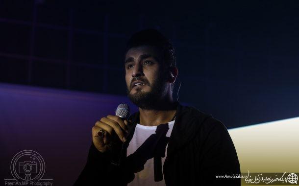 تصاویر کنسرت شهاب مظفری در آمل