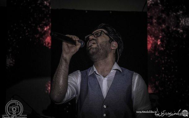 کنسرت حامد همایون در نور برگزار شد...