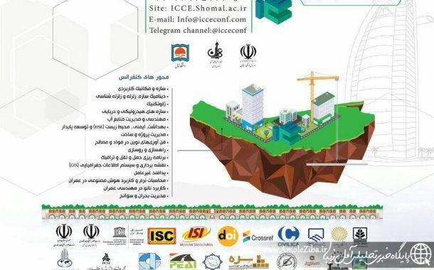 تخصصی ترین رویداد بین المللی مهندسی عمران در دانشگاه شمال آمل