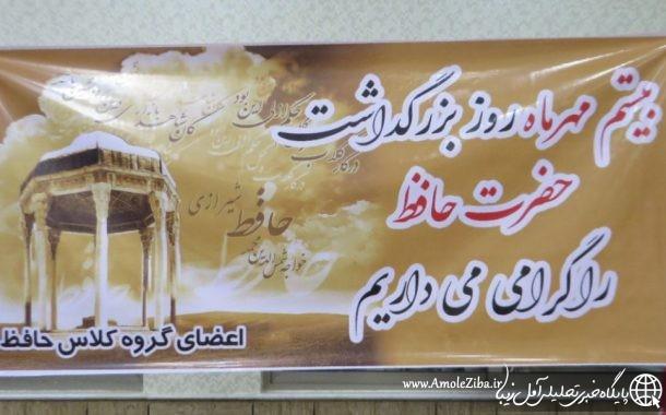 آمل زیبا گزارش می دهد ؛ همایش بزرگداشت حافظ در آمل +عکس