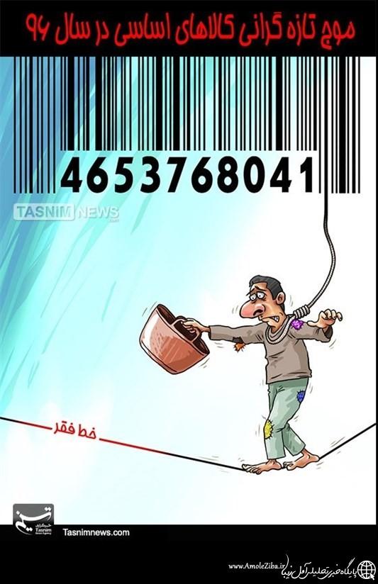 گرانی در ایران چند برابر دنیاست؟