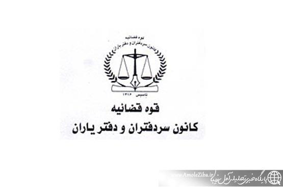صدور احکام اعضای جدید هیات مدیره کانون سردفتران و دفتریاران استان مازندران