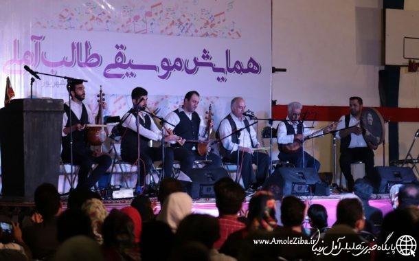 گزارش تصویری آمل زیبا از همایش موسیقی طالب آملی