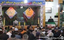 یادواره شهدای شهید محله آمل